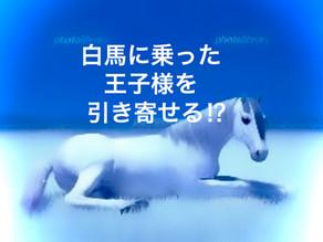 白馬に乗った王子様を引き寄せたいならこれをやるべし!