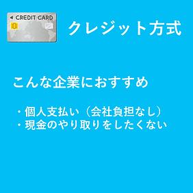 決済 クレジット.png