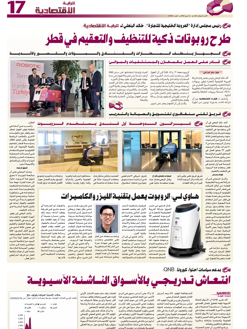 Pages from Ourooba Article _�الراية اليو
