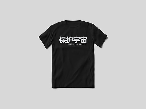 Protect The Universe Tee