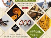 木のアイ木工展示会