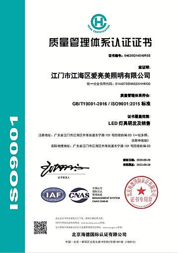 ISO9001 2016 CHS.jpg