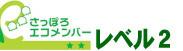 札幌エコメンバー登録事業者に認定致しました。