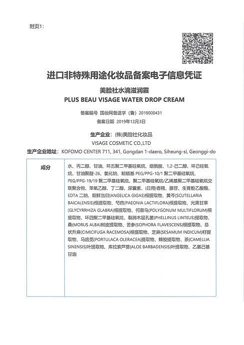 위생허가증-비잘스_water drop cream3.jpg