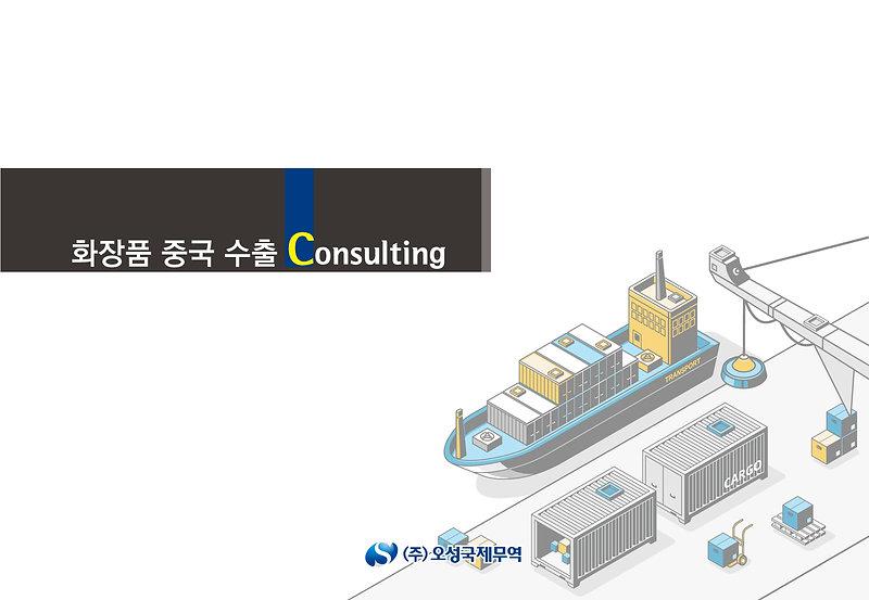 중국수출-상담-자료01.jpg