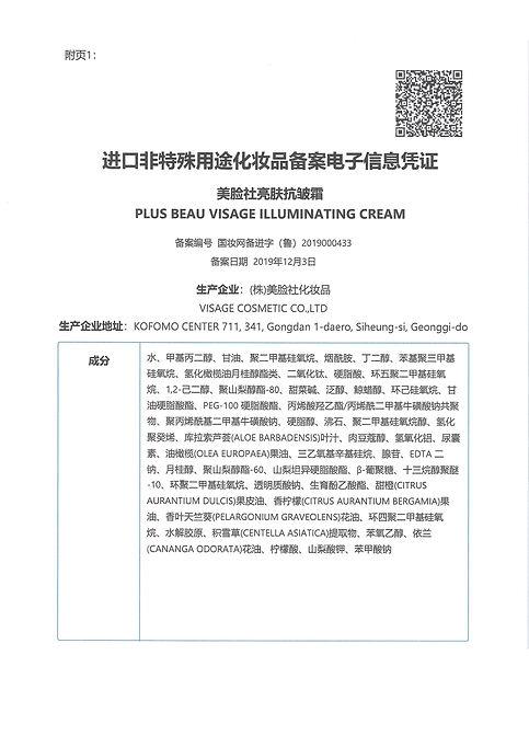 위생허가증-비잘스_illuminating cream2.jpg