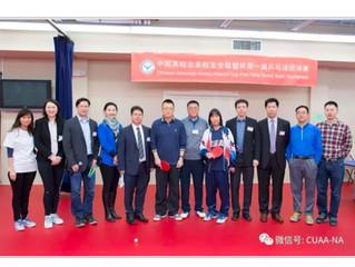 """首届""""中国高校北美校友会联盟杯""""乒乓球团体赛成功举办"""