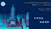 """第二届中国高校北美校友会联盟代表大会 暨2020""""汇心""""春节联欢晚会"""