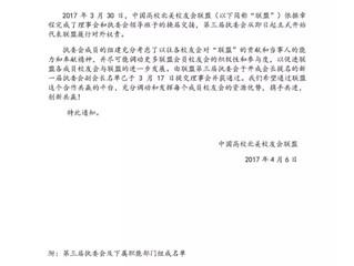 中国高校北美校友会联盟第三届执行委员会任命通知