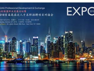 2018中国高校联盟首届高层次人才交流与项目对接大会【最新进展】