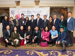 【精彩回顾】中国高校北美校友会联盟首届职业发展论坛 -- 暨首届求职招聘与人才交流大会成功举办