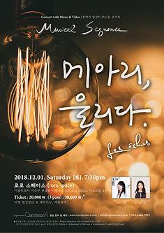 MS_20181201_Poster_B3_20180918.jpg