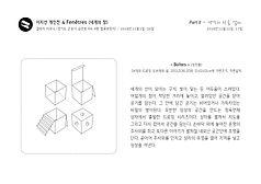 4Fenetres_작품설명카드_2.jpg