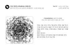 4Fenetres_작품설명카드_4.jpg
