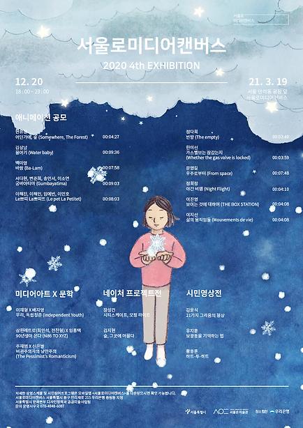 1216_4thMC_poster.png