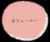 本町公園HP素材-03.png