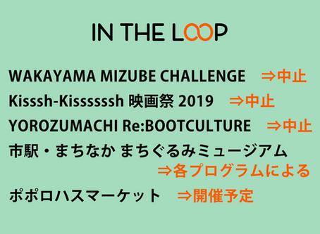 IN THE LOOP 台風19号に伴う各イベントの開催について