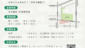本町地下駐車場 定期駐車募集