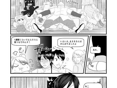 【マンガ】第3章 - 特訓② -