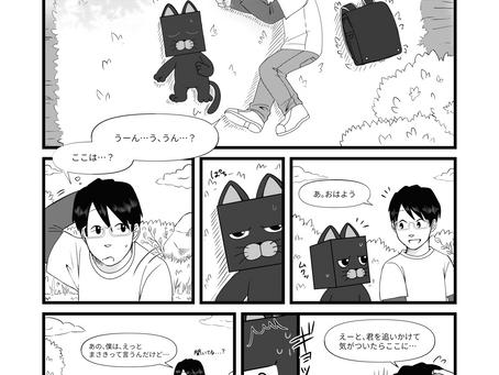 【マンガ】第1章  - 出会い -