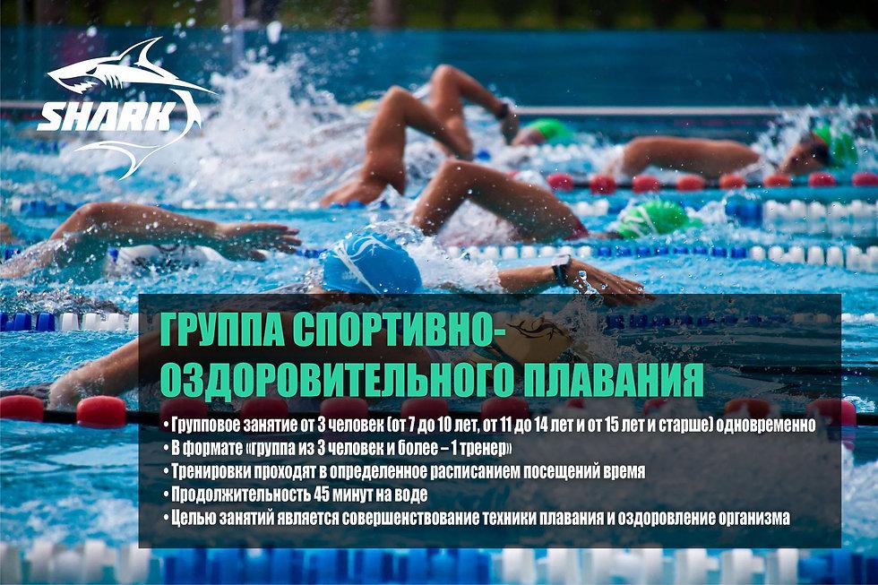 Группа спортивно-оздоровительного плаван