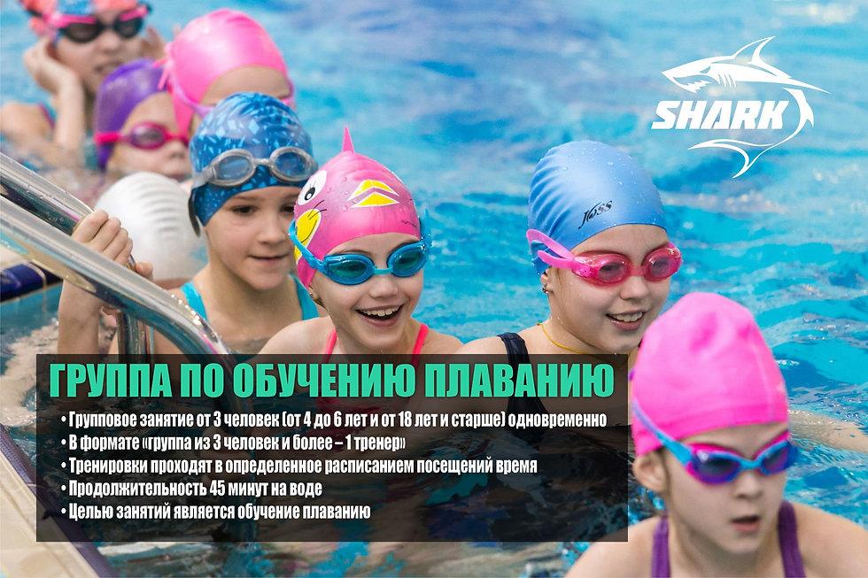 Группа по обучению плаванию Бассейн крыт
