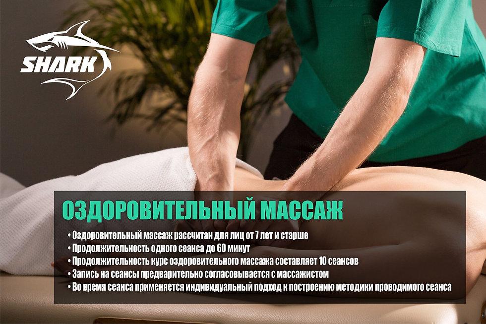 Оздоровительный массаж Массажный кабинет