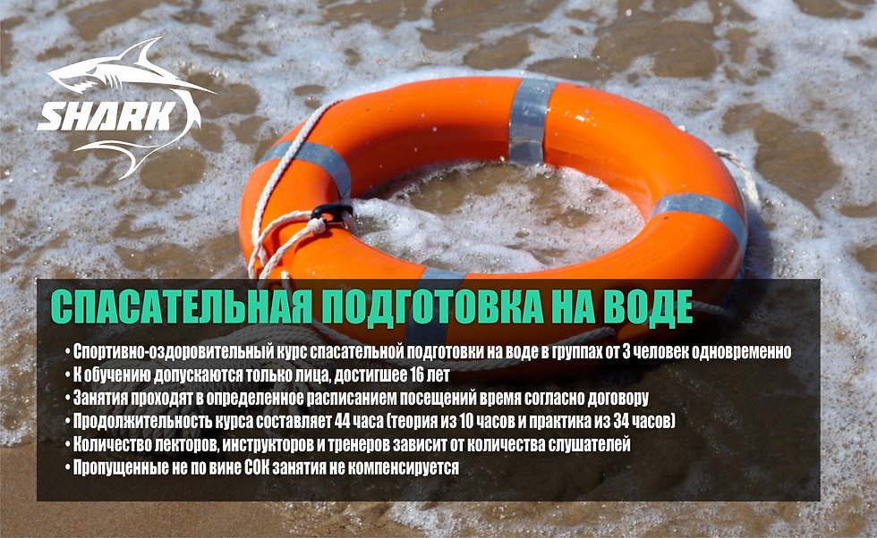 Спасательная подготовка на воде Бассейн