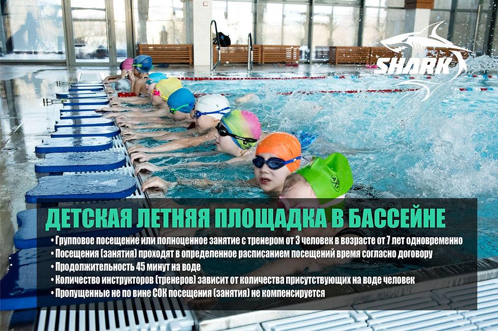 Детская летняя площадка в бассейне_Бассе