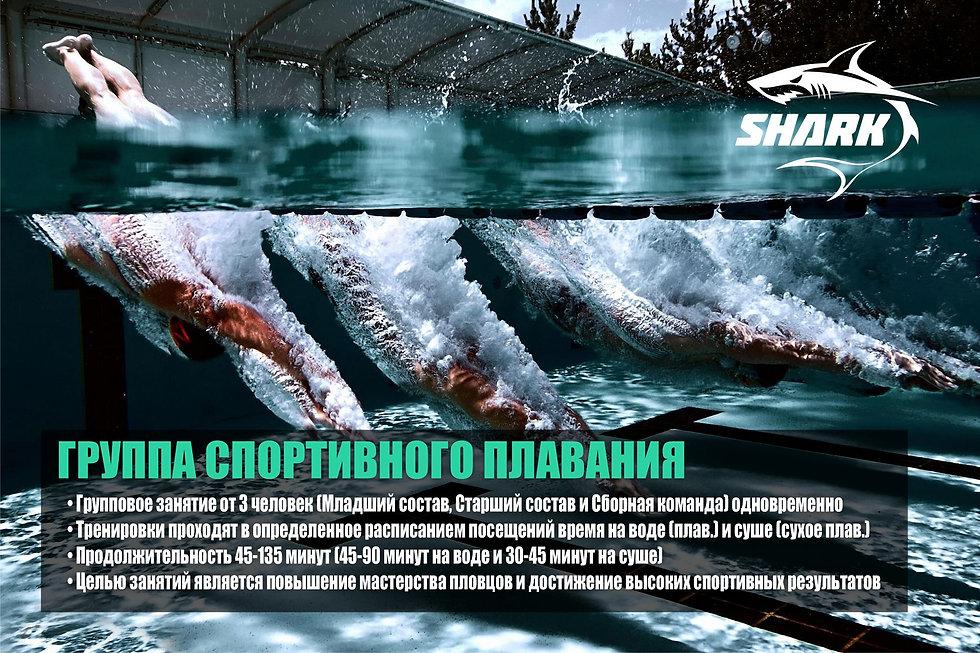 Группа спортивного плавания Бассейн крыт