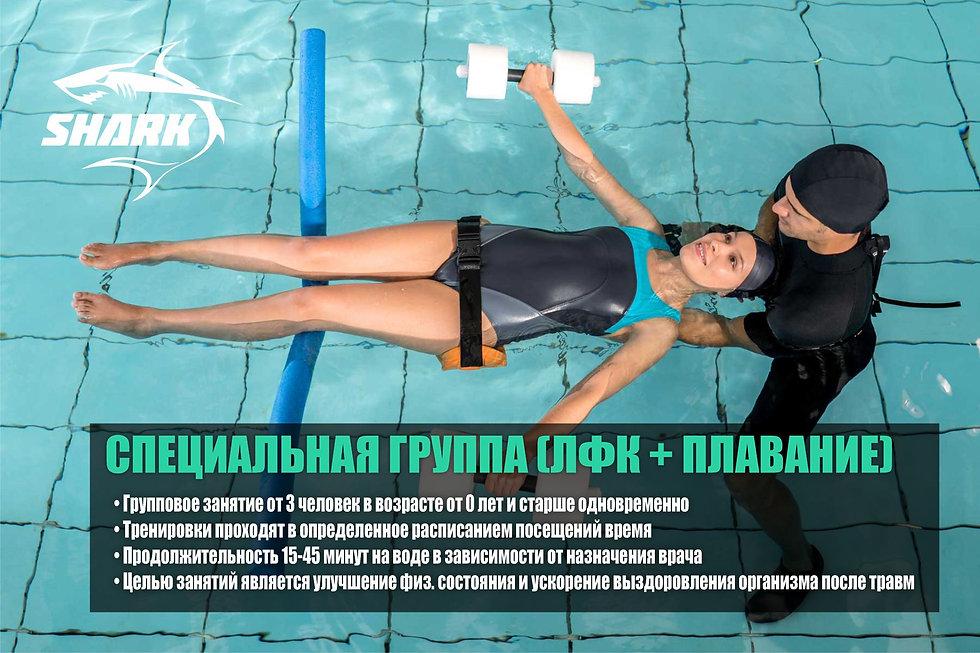 Специальная группа (ЛФК + плавание) Басс