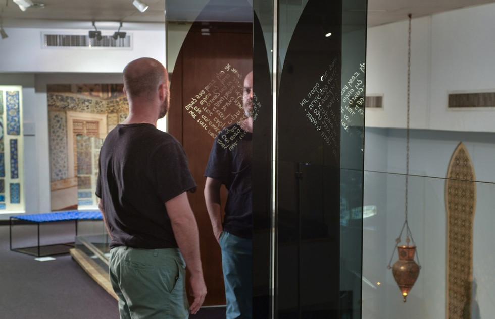 MIHRAB Interactive Installation