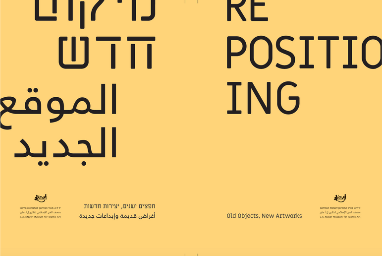 RE POSITIONING Exhibition Catalog cover