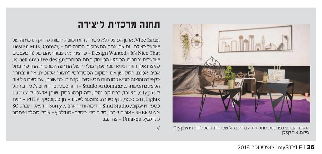 Israeli Creative Vibe