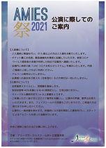 2021A4サイズamies祭ポスター2.jpg