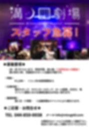 求人2019(修正版).jpg