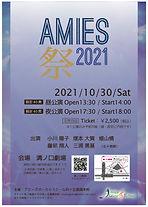 2021A4サイズamies祭ポスター1.jpg