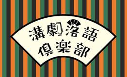 落語ロゴ2.jpg
