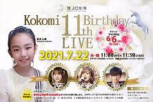 0722 kokomi 11th LIVE.jpeg