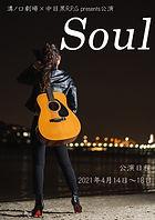 0414~18「Soul」表.jpg