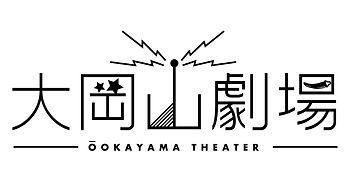 大岡山劇場ロゴ_jpg.jpg