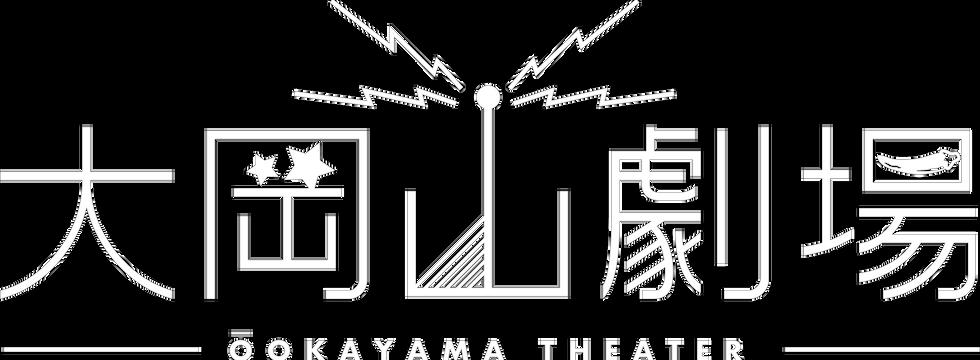 大岡山劇場ロゴ_白.png