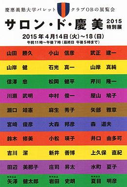 『サロン・ド・慶美 2015特別展』