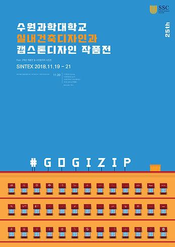 수원과학대학교-실내건축디자인과-포스터-1031.jpg