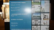 2014 ~ 2017년 수원과학대학교 실내건축디자인과 공모전 입상 현황