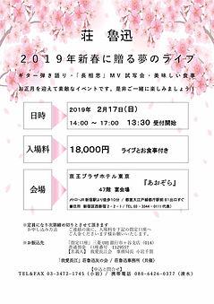 2019年新春に贈る夢のライブG