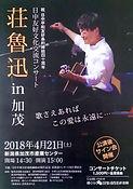 《荘魯迅 新潟加茂市コンサート》
