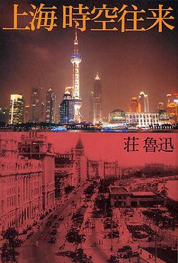 《上海 時空往来》(平凡社)