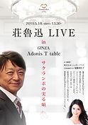 荘魯迅 LIVE in GINZA Adonis-T-table