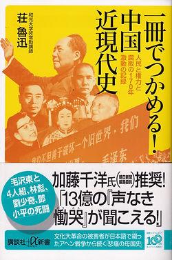 《一冊でつかめる!中国近現代史》(講談社+α新書)